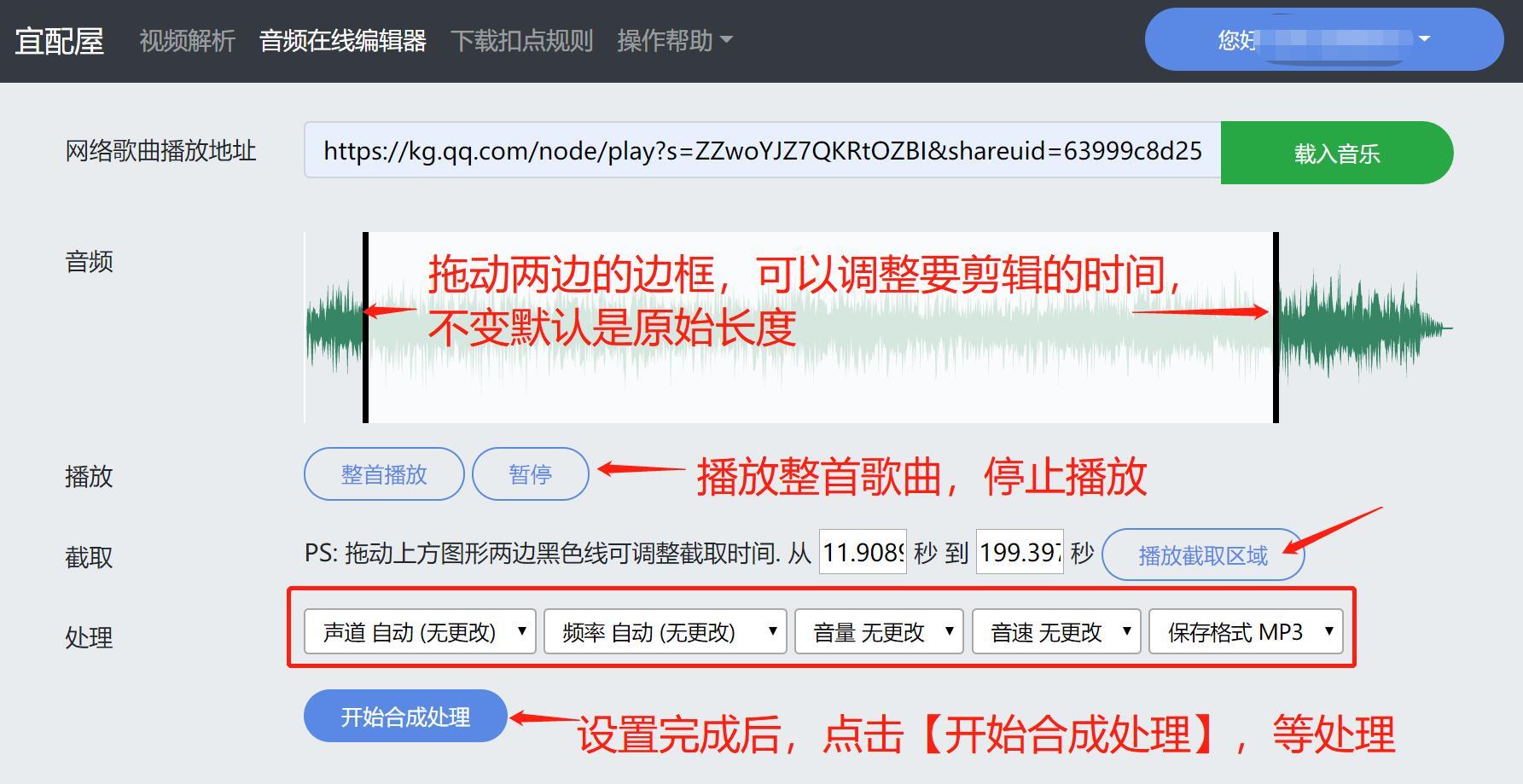 音乐在线编辑器-03.jpg