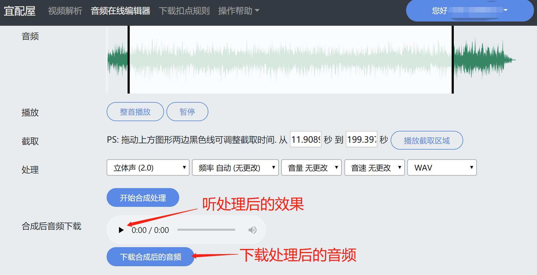 音乐在线编辑器-04.jpg