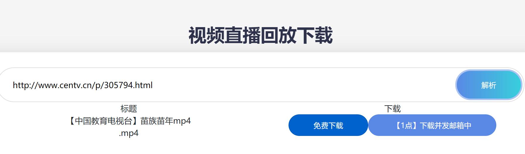 【新增】支持CETV(中国教育电视台)视频下载